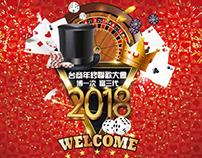 2017商業尾牙聯會