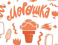 Moroshka ice-cream