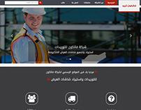 Falcone Trade Company Website