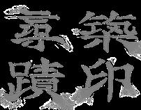 台電文資特展主視覺_槍稿
