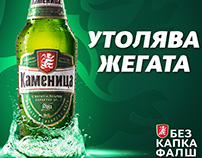 Kamenitza OOH