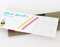 Japanese Pocket Calendar (2016)