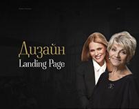 Дизайн Landing Page для Wow Conference