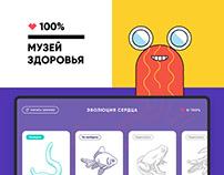 Health museum app | Музей здоровья