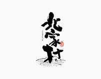 日式书法标志