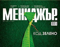 Manager magazine - Green cover