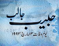 HabibJalib Wafaat - Channel92