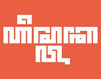 Javanese font: Istaka