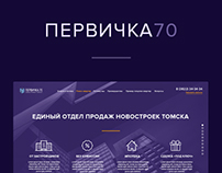 Первичка70 — Сайт