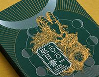 二O二O巫日書:大地智慧曆 Datebook of Earth Wisdom|書籍設計