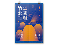 2017 Zhubei Lantern festival 竹北一吉棒
