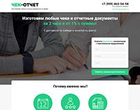Дизайн сайта «Чек-Отчет»