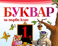 2016, Bulgarian Language Set - Covers