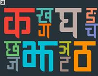 Ananda Chautari - Devanagari font free
