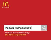 McDonald's (Posters&radio)