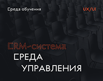 СРЕДА УПРАВЛЕНИЯ — Crm - system for education project