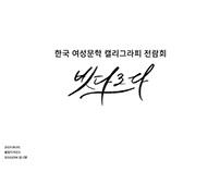 한국 여성문학 캘리그라피 전람회 [빗다르다] 전시 기획서 (2019)