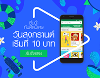 Google Play Songkran 2018