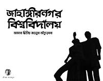 Jahangirnagar University Name Typography & Omor Ekushe