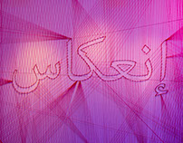 Sharjah Calligraphy Biennial