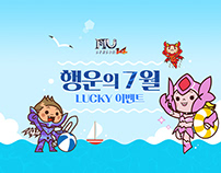 MU Online Summer Event Promotion