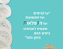 Tehila&Naor-wedding invitation