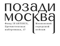 Выставка «Позади Москва»
