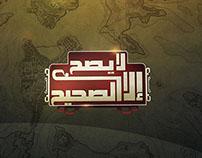 La Yase7 Ella AL-Sa7e7 لا يصح الا الصحيح