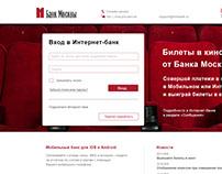 Страница входа в Интернет-банк