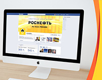 Branding ROSNEFT / brandbook / graphic design