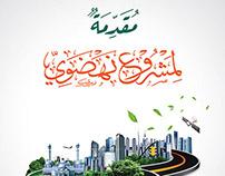مقدمة لمشروع نهضوي | د. عبد الكريم بكار