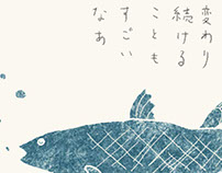 september's makanai (2016)
