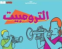 Al Darb Al Ahmar Arts School signs