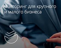 Sberbank Factoring