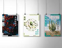 PlanetCraft 多肉經濟學視覺設計 / Booklet Branding Style