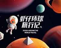 XiaMi Music | XiaZai World Travel