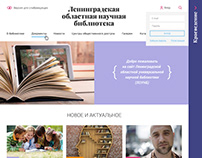 Сайт библиотеки