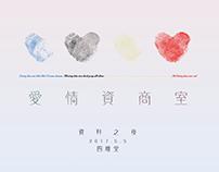 2017政大資科之夜-愛情資商室平面設計