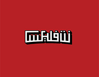 Netflix logo in Arabic