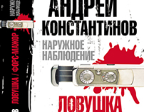 Detective book series by A. Konstantinov, 2007–2009