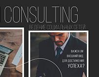 Разработка стиля для персонального бренда HR