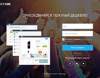 Landing page для сервиса совместных покупок