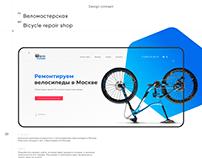 Bike repair shop | Web site