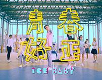 2017 冰鎮年度歌曲 /ICE BABY - 青春好正 (Be Young is Cool) MV