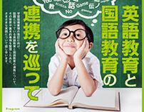 明海大学複言語・複文化教育センター開設記念シンポジウム/Flyer for Meikai University
