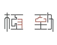極致 | Typeface &VI 2013