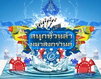 Songkran 2015 Landing Page
