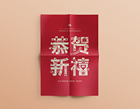恭贺新禧 CNY Poster Design