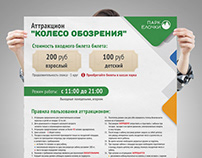 Info Banner Park Elochki