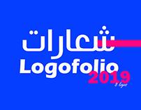 Logofolio 2019 شعارات